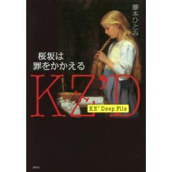 今日、「桜坂は罪をかかえる」読んだ~。探偵チームKZ事件ノート シリーズですね。読むの4.5回目だけど、何回読んでもよい