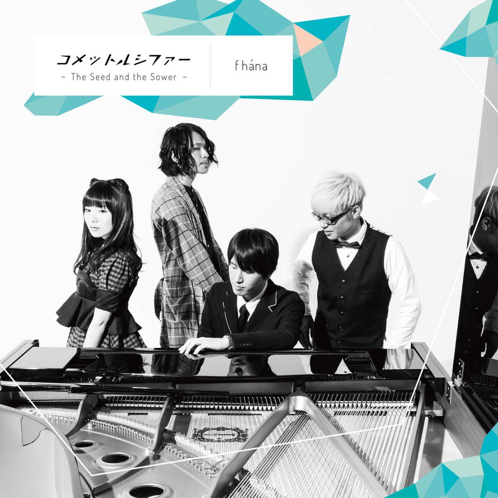 Now Playing:コメットルシファー ~The Seed and the Sower~ /  fhana