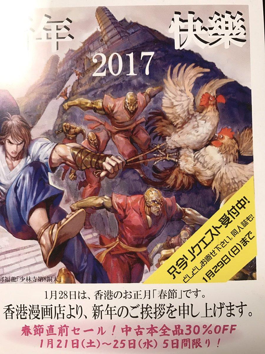 年賀状をいまさら見たけど、毎年香港漫画店さんから届くのであったありがたやー!!日中共同制作のアニメのソウルバスターが「は