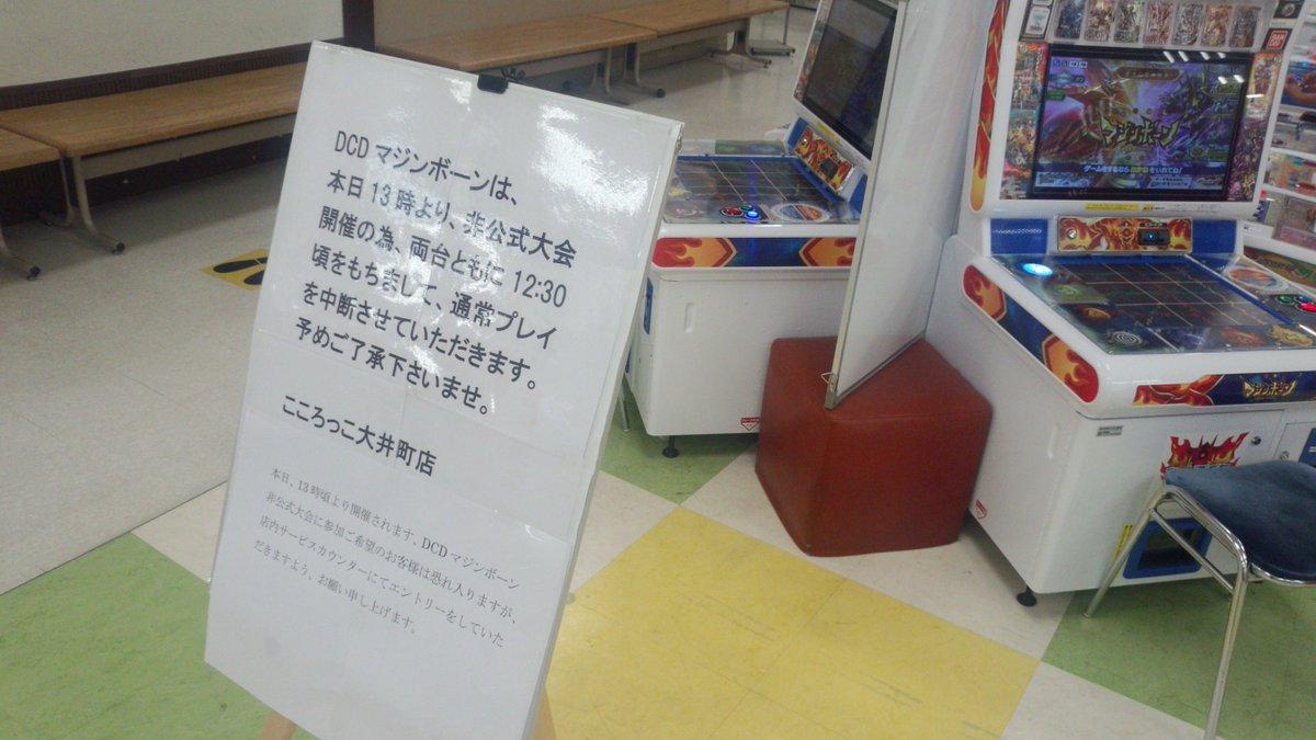 こころっこ大井町店でのマジンボーン非公式大会楽しかったなぁ…