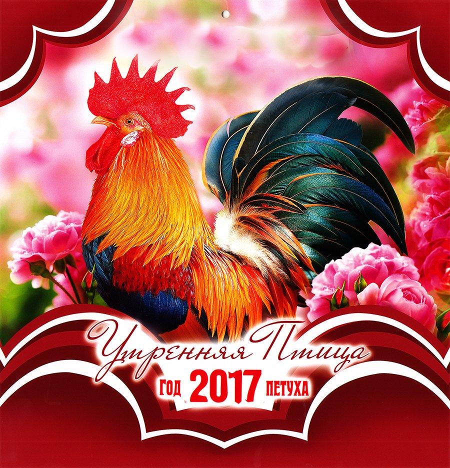 Год петуха 2017 по восточному календарю когда наступит