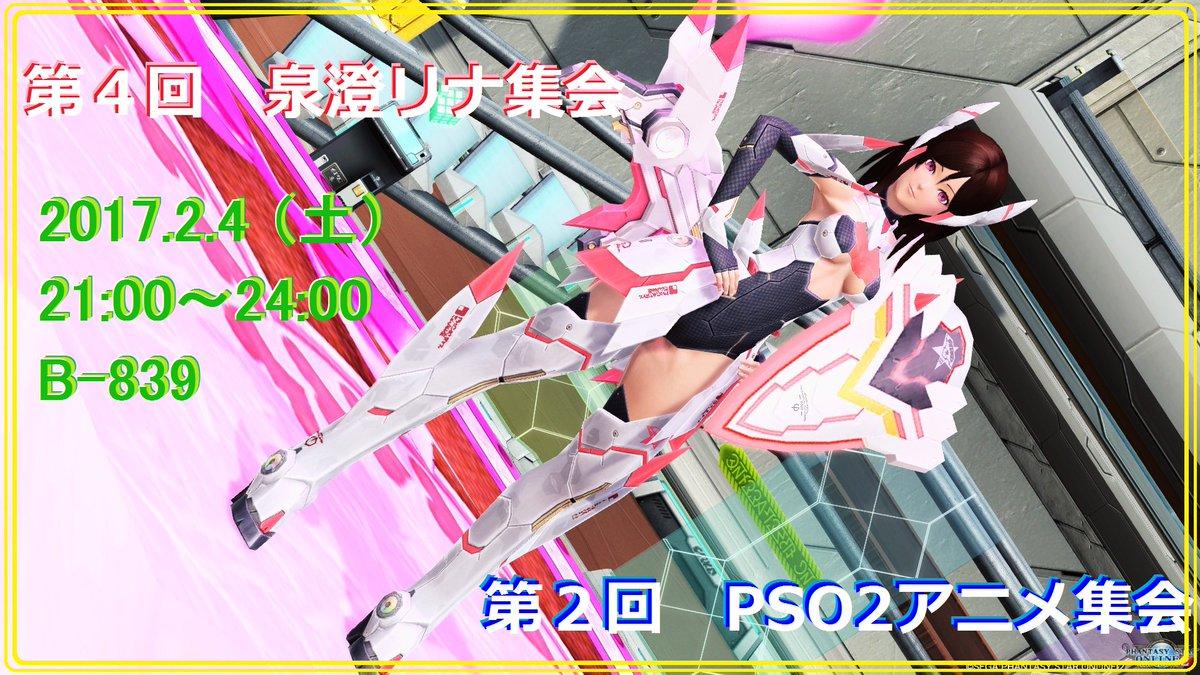 第4回泉澄リナ集会&第2回PSO2アニメ集会を2/4(土)21:00~24:00 B-839にて開催致します。スケジュー