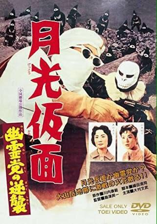 『月光仮面 幽霊党の逆襲』 #1日1本オススメ映画 シリーズ4作目の劇場版。逆襲と言いつつ初登場の幽霊党。少年探偵団シリ
