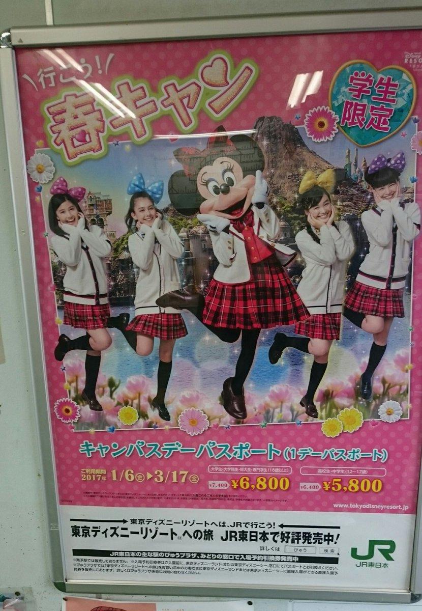 毎年、春キャンのポスターを見かけるとミニーマウスが大図書館の羊飼い汐美学園制服を着てる様に見えてしまう