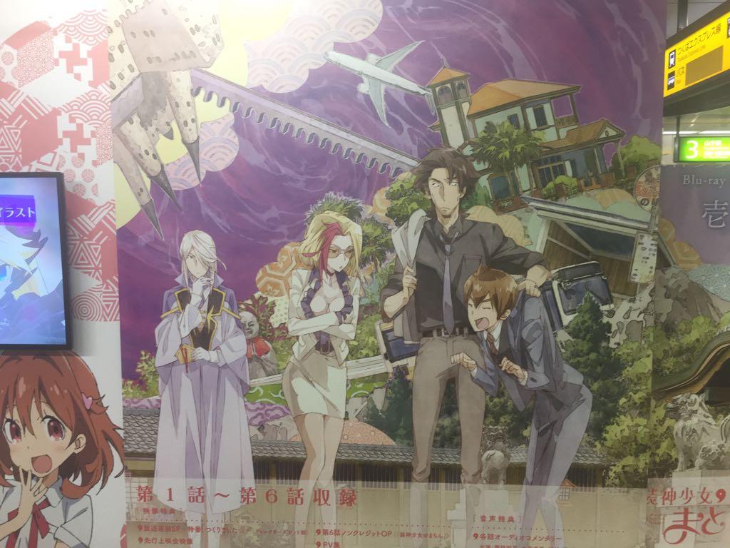 秋葉原駅構内でやっていた装神少女まといのBD BOX壱発売記念のブースに遊びに行ってきましたーっ✨といちゃんとゆまちんめ