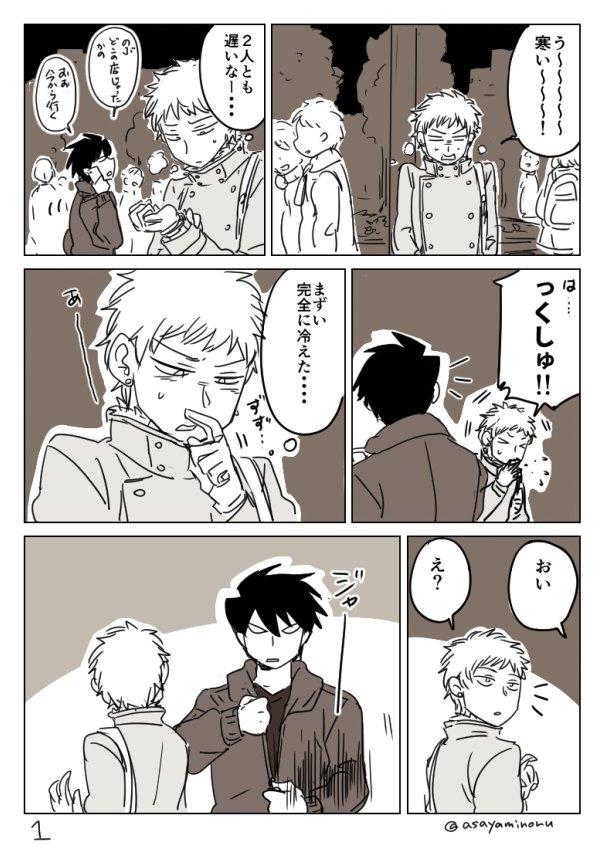 【ドリフターズ漫画】寒い日の出来事