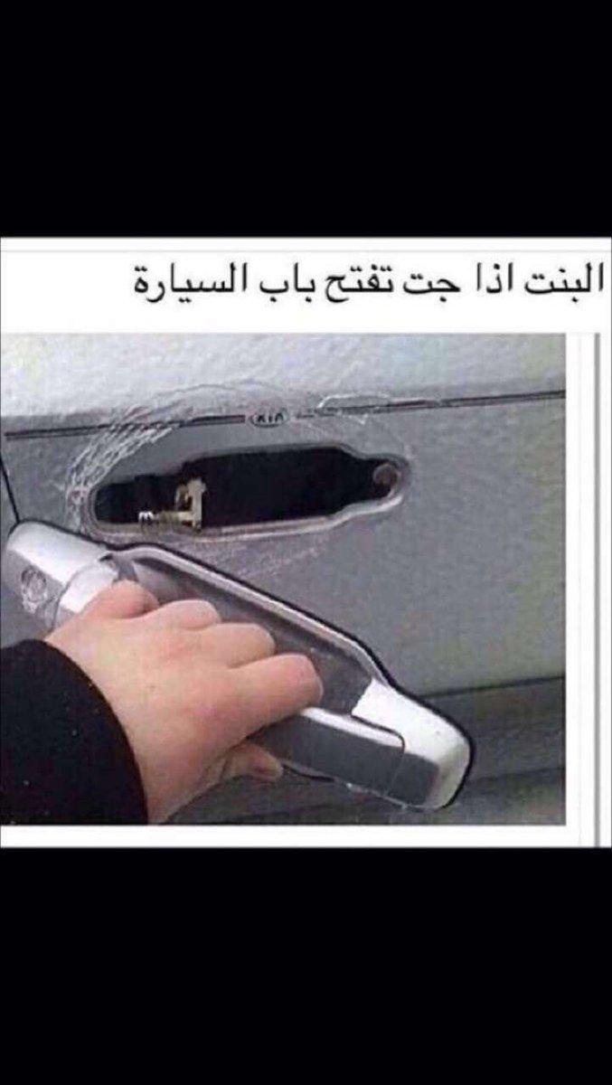 باب السياره