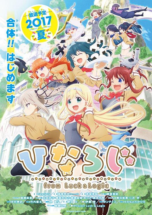 【情報解禁!!】ラクエンロジックアニメ新シリーズ「ひなろじ~from Luck & Logic~」が2017年夏