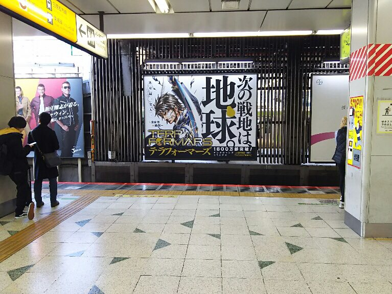 東京の街に『テラフォーマーズ』ボードが大登場!山手線渋谷駅のハチ公口改札から、新宿方面ホームへの階段を上がってすぐのとこ