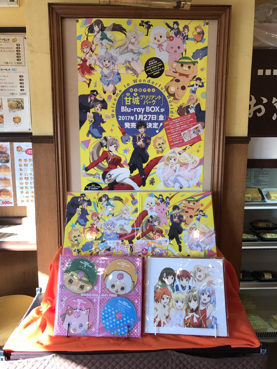 ついに発売となりました「甘城ブリリアントパーク」Blu-ray BOX!!「コロッケ西郷亭」中野店に飾らせていただいてお
