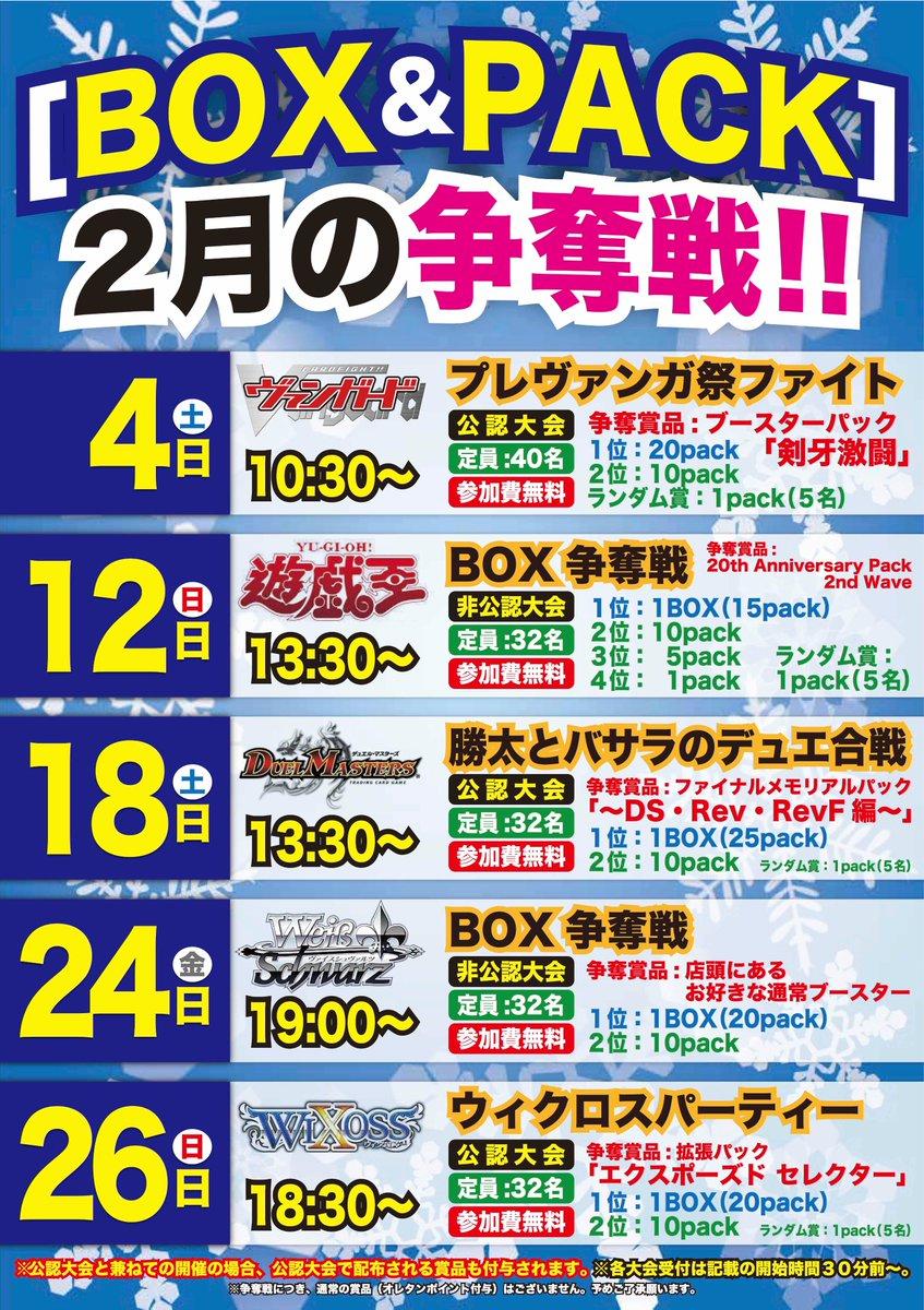 2月度★BOX&PACK争奪戦★ 4日 10:30〜 ヴァンガード12日 13:30〜 遊戯王18日 13:30