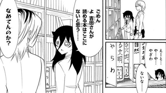 ワタモテの最新話読む。ヤンキーの吉田さんのために本を探してあげる、もこっち。「えーと、や・・ や・・ やざわ」って絶対E