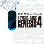 【書籍情報】吉上亮先生著:ノベライズ『PSYCHO-PASS GENESIS 4』本日1/31(火)ついに発売!シリーズ