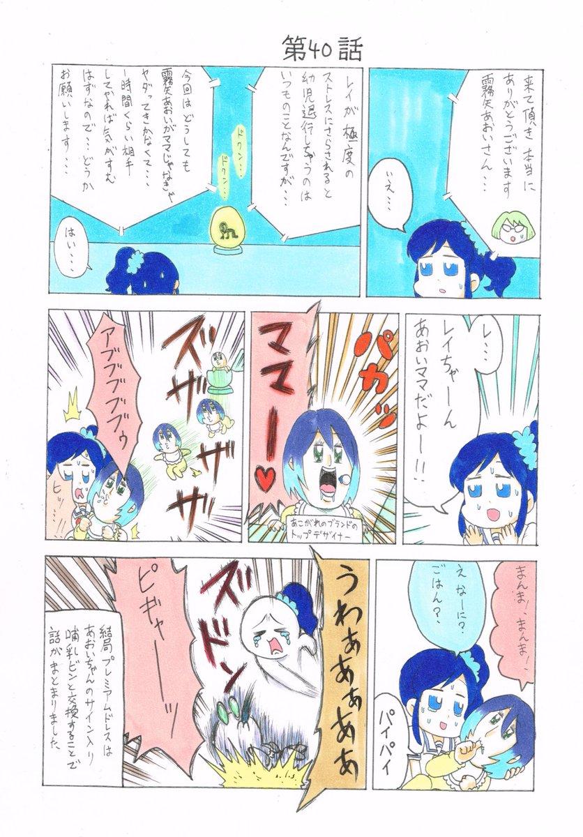 霧矢あおいちゃん誕生日おめでとう!アイカツまんが第40話#霧矢あおい生誕祭2017