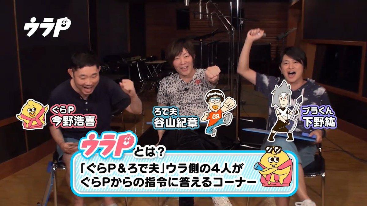 3月22日発売の「ぐらP&ろで夫Ⅱ」BDのアニメイト限定盤には、テレビだけで観れたおまけコーナー「ウラP」も全話