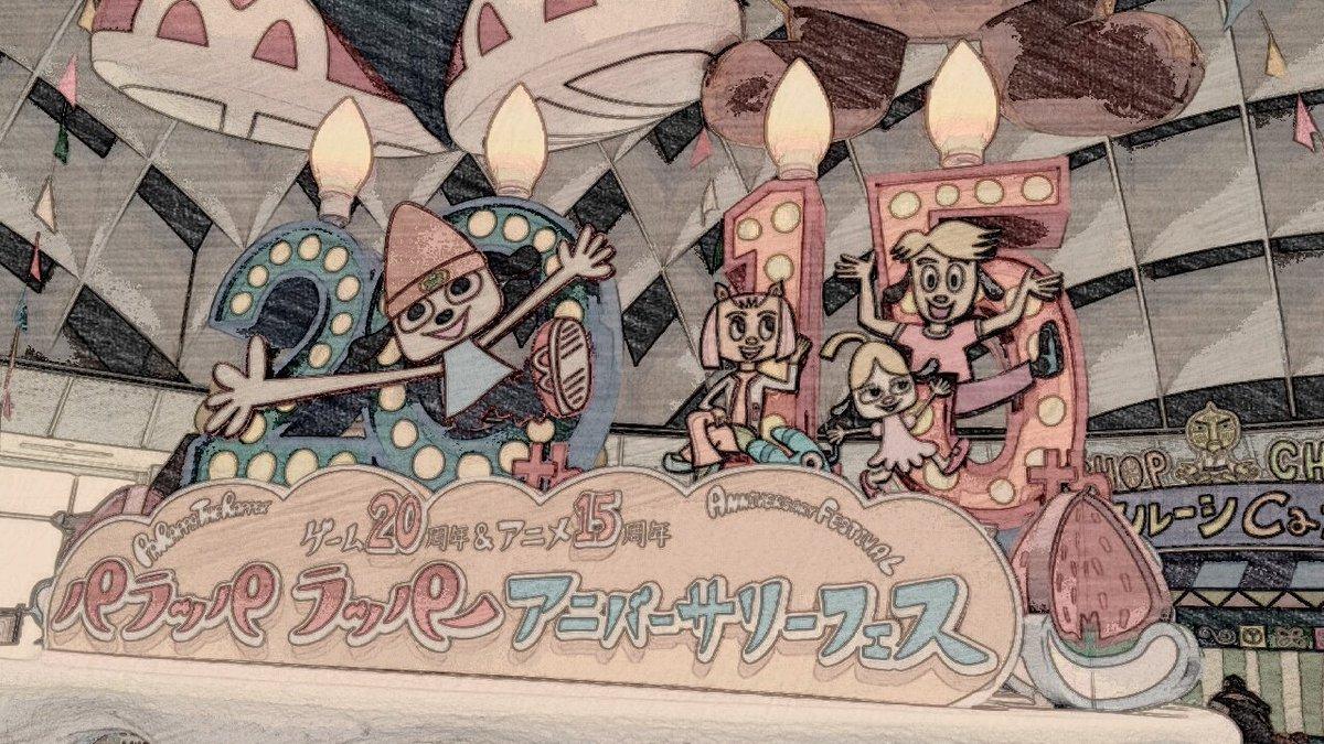 先日のパラッパラッパーアニバーサリーフェスの写真をアニメ調に加工。やっぱり可愛い。#パラッパラッパー#もぐむにゃ#PJベ