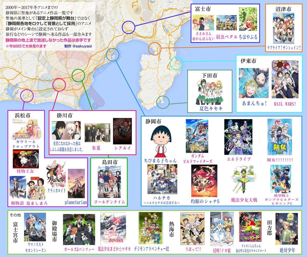 東海地区屈指の静岡県だって負けていませんから!全54作品がアニメ聖地となっている現在放送中のアニメ・ちびまる子ちゃん・