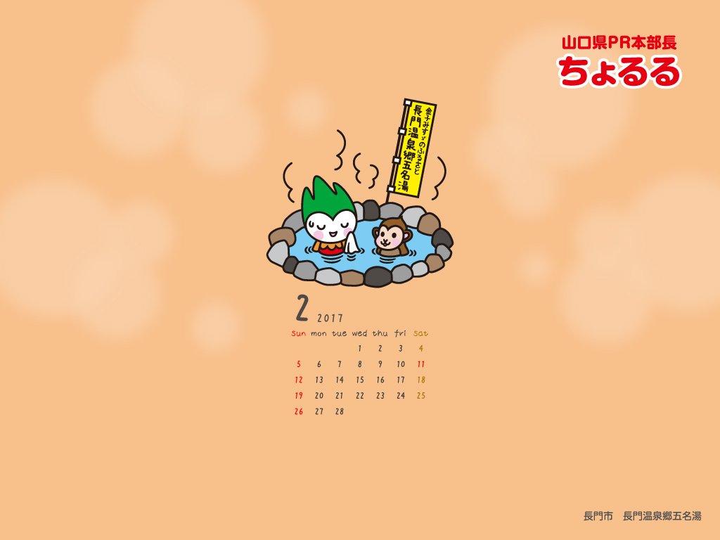 ちょるるの壁紙カレンダーを更新したよ☆彡寒い日にはゆっくり温泉に入って温まりたいよね♪ちょるるもお猿さんと一緒に温泉に入