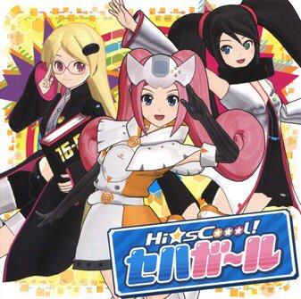 Now Playing:【若い力 -SEGA HARD GIRLS MIX-】 Hi☆sCoool!セハガール Orig