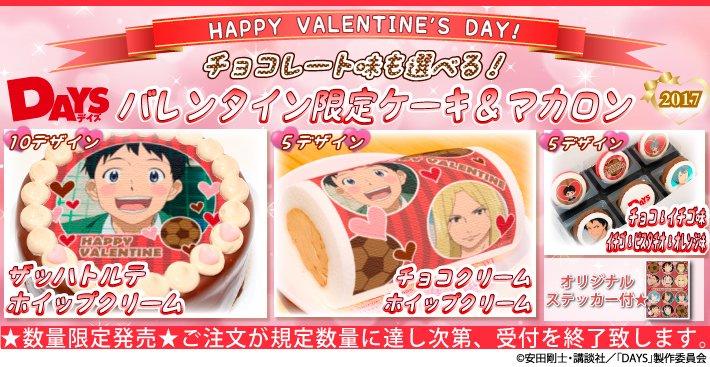 【DAYS】バレンタインケーキ&マカロンのご予約受付を開始いたしました!つくし達がこの時期限定のチョコレートスイーツにな