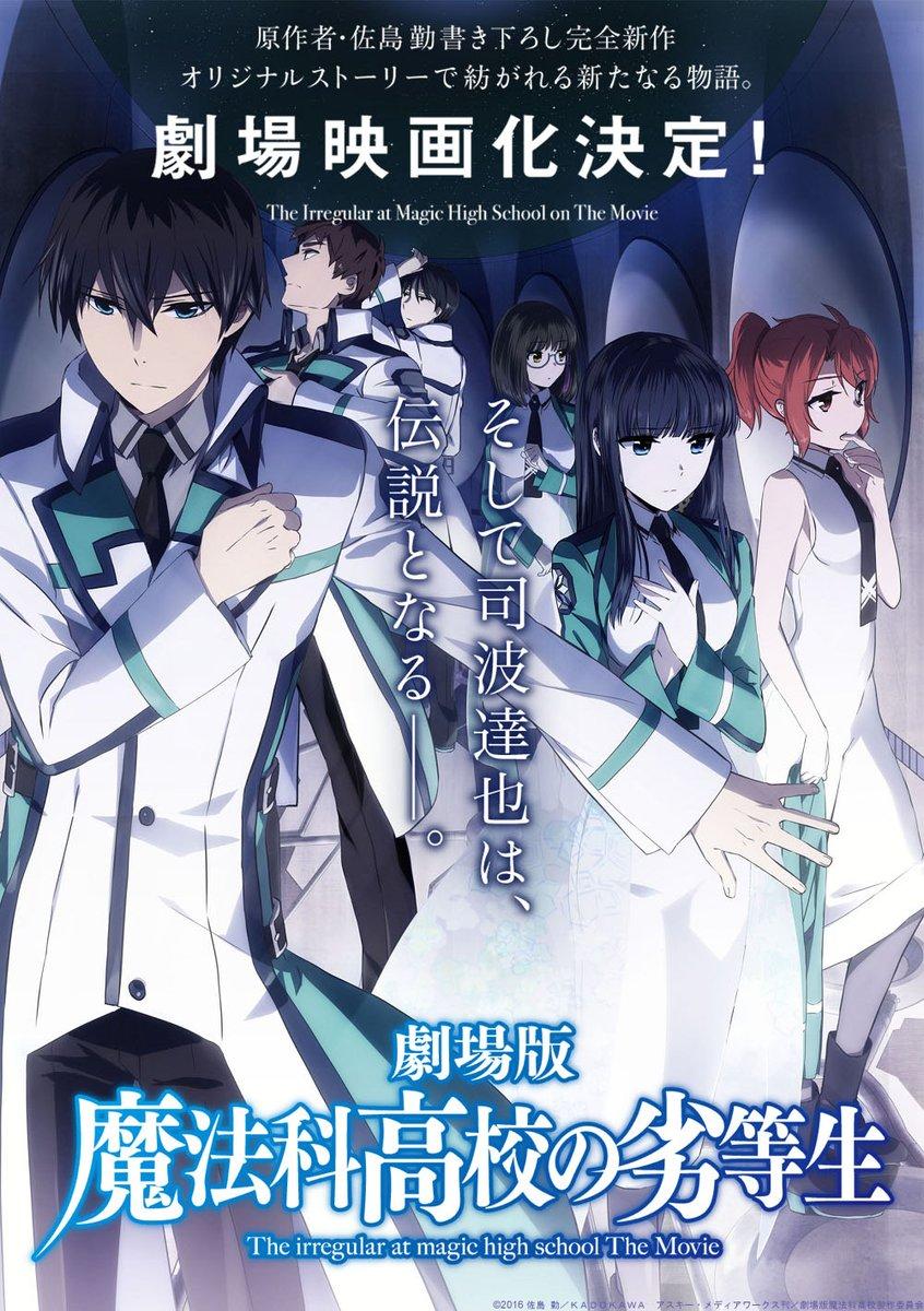 【再放送@ TOKYO MX】劇場版のCMも流れましたね。「劇場版 魔法科高校の劣等生 星を呼ぶ少女」は初夏全国ロードシ