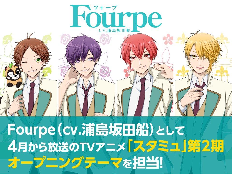 この度、4月から放送のTVアニメ「スタミュ」第2期オープニングテーマを、Fourpe(フォープ) という架空のユニット名