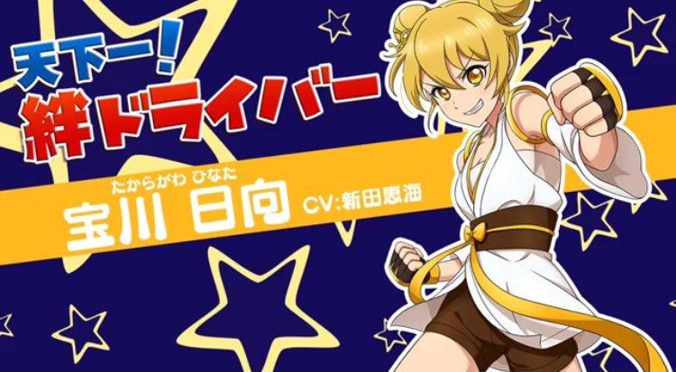 【お知らせ】TVアニメ「ナゾトキネ」Blu-rayに収録されます、宝川日向(CV新田恵海)のキャラクターソング「天下一!
