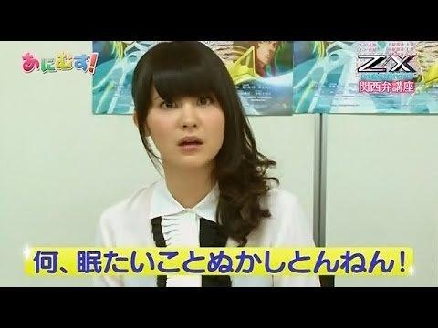 あにむす!で放送されたZ/X IGNITION 関西弁講座でしもんぬに関西弁を教える企画めっちゃ面白かったなぁ〜関西弁講