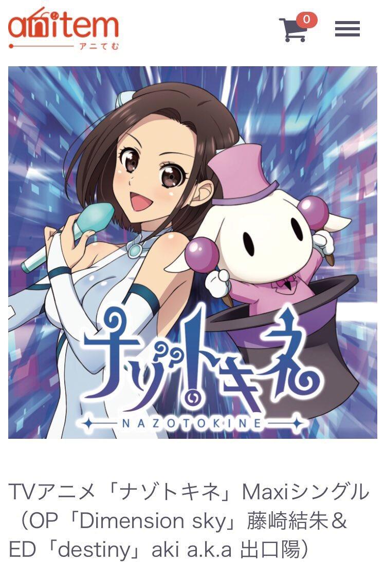 ♢ナゾトキネOP&ED♢謎解きTVアニメ「ナゾトキネ」OPテーマ「dimension sky」&EDテー