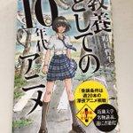 拙書『教養としての10年代アニメ』(ポプラ新書)の見本届きました。イラストは『COPPELION』の井上智徳先生。書店で