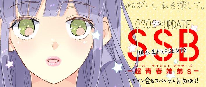 「SSB ―超青春姉弟s―」は漫画の最後にスペシャルなお知らせがあるポラ~★ あれれ…この4人は…★ いますぐチェック!