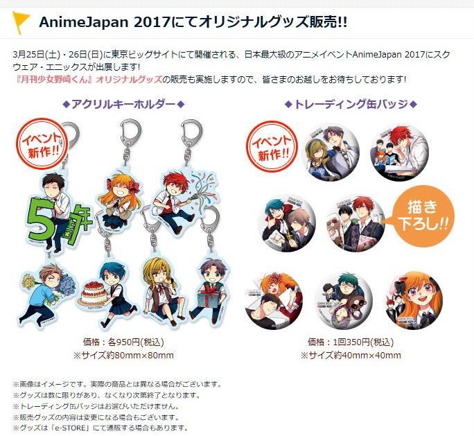 あと、3月25日(土)・26日(日)に東京ビッグサイトにて開催される、日本最大級のアニメイベントAnimeJapan 2
