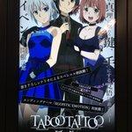 JR秋葉原駅電気街口デジタルサイネージに、タブー・タトゥーのイベントイラストが掲出中です!!2/5までの掲出となりますの