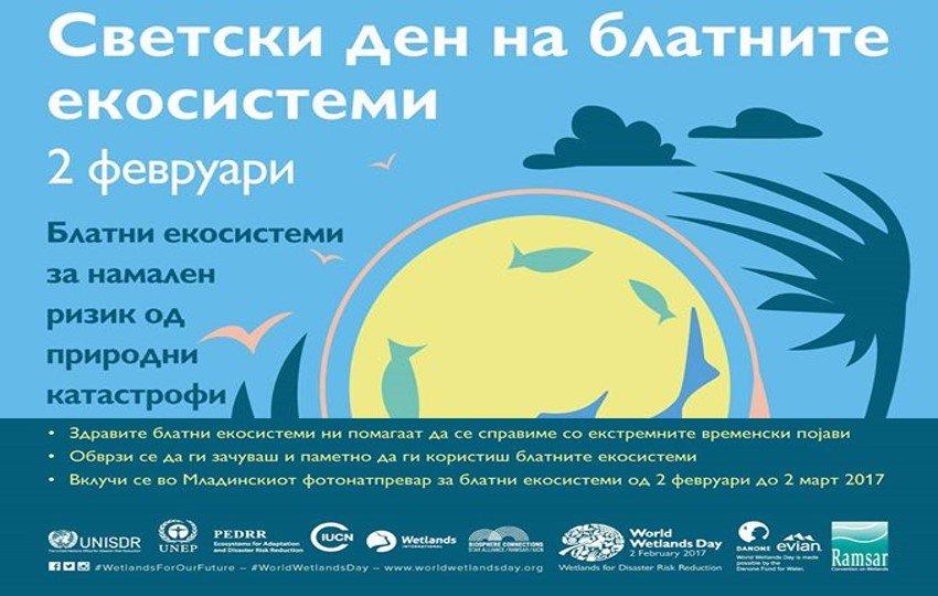 #WorldWetlandsDay: World Wetlands Day