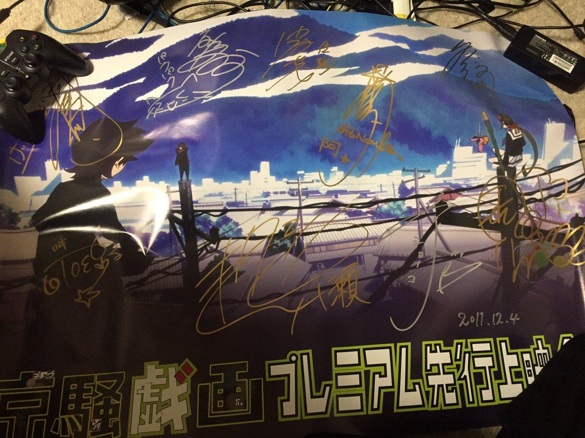京騒戯画のサイン入りポスターも出てきたww先行上映会の抽選会でまさかの当たったやつ釘宮理恵、斎藤千和、キタエリ、日高のり