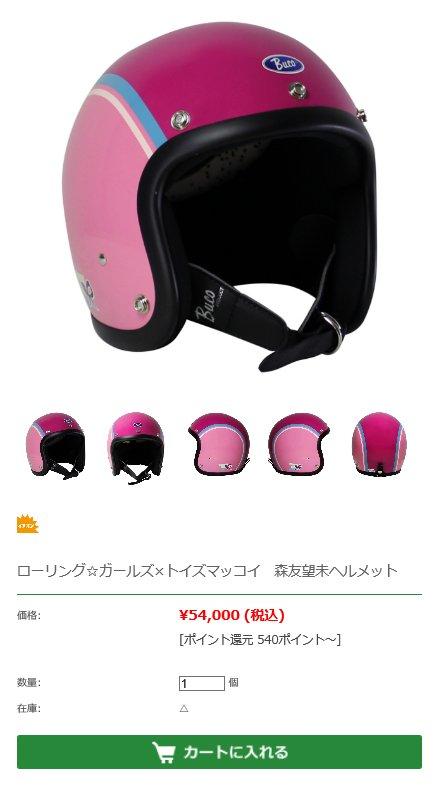 ローリング☆ガールズ 森友望未ヘルメットは現在もWITSTUDIOオンラインショップで販売中!在庫△、急げ!!