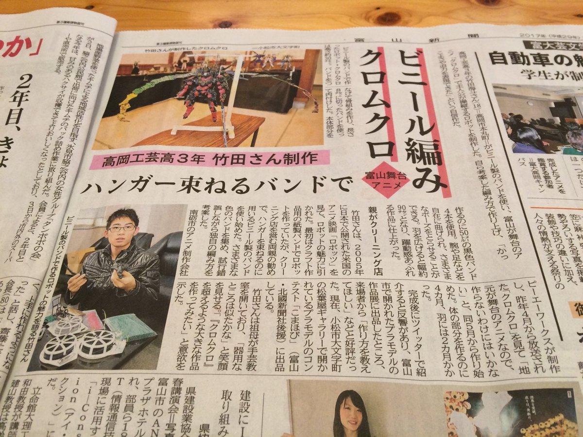 富山新聞、久々のクロムクロ^_^