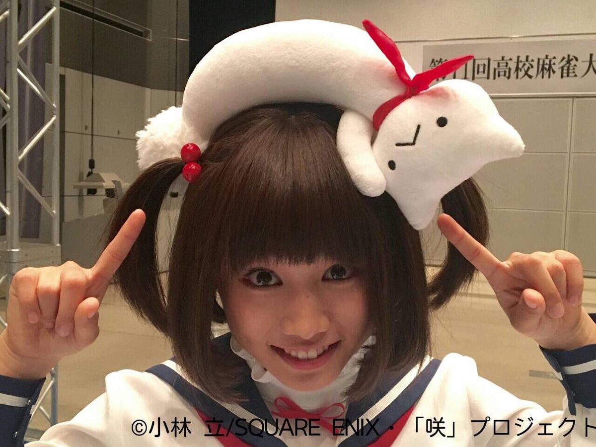 映画「咲-Saki-」いよいよ本日公開です(*^◯^*)私はさっそく明日観に行く予定です〜!!何回観れるかな♪優希がきら