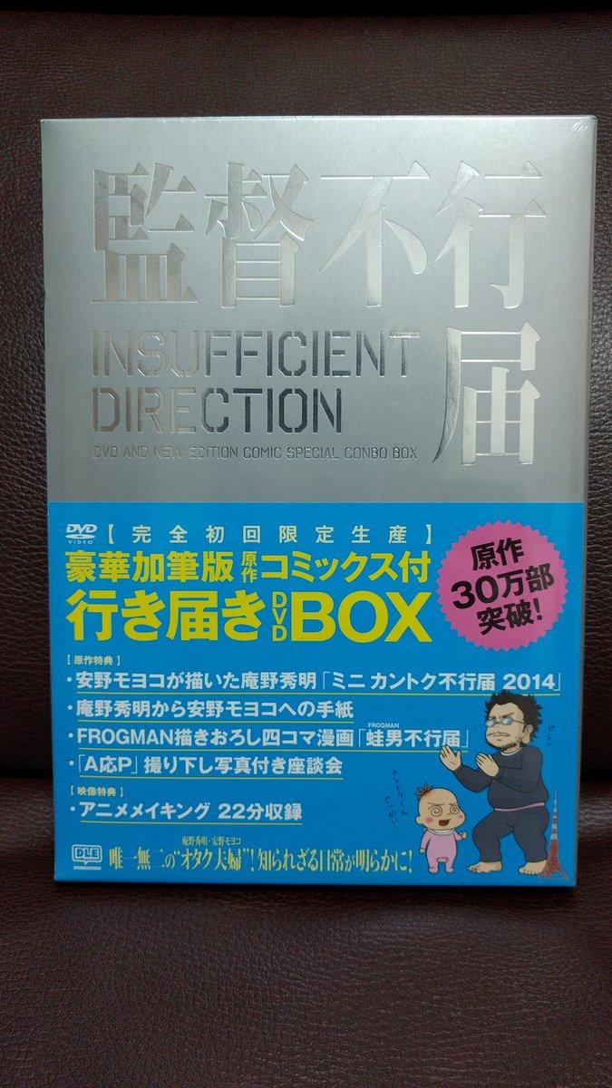 『監督不行届』の原作コミック付DVDボックスを購入。無料配信されているアニメの第一話がとても面白かったので前々から買おう