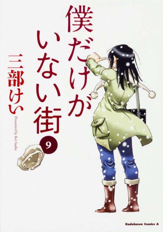 【7Fコミック】KADOKAWAから、三部けい『僕だけがいない街(9)』、ぷよ『長門有希ちゃんの消失(10)』『涼宮ハル