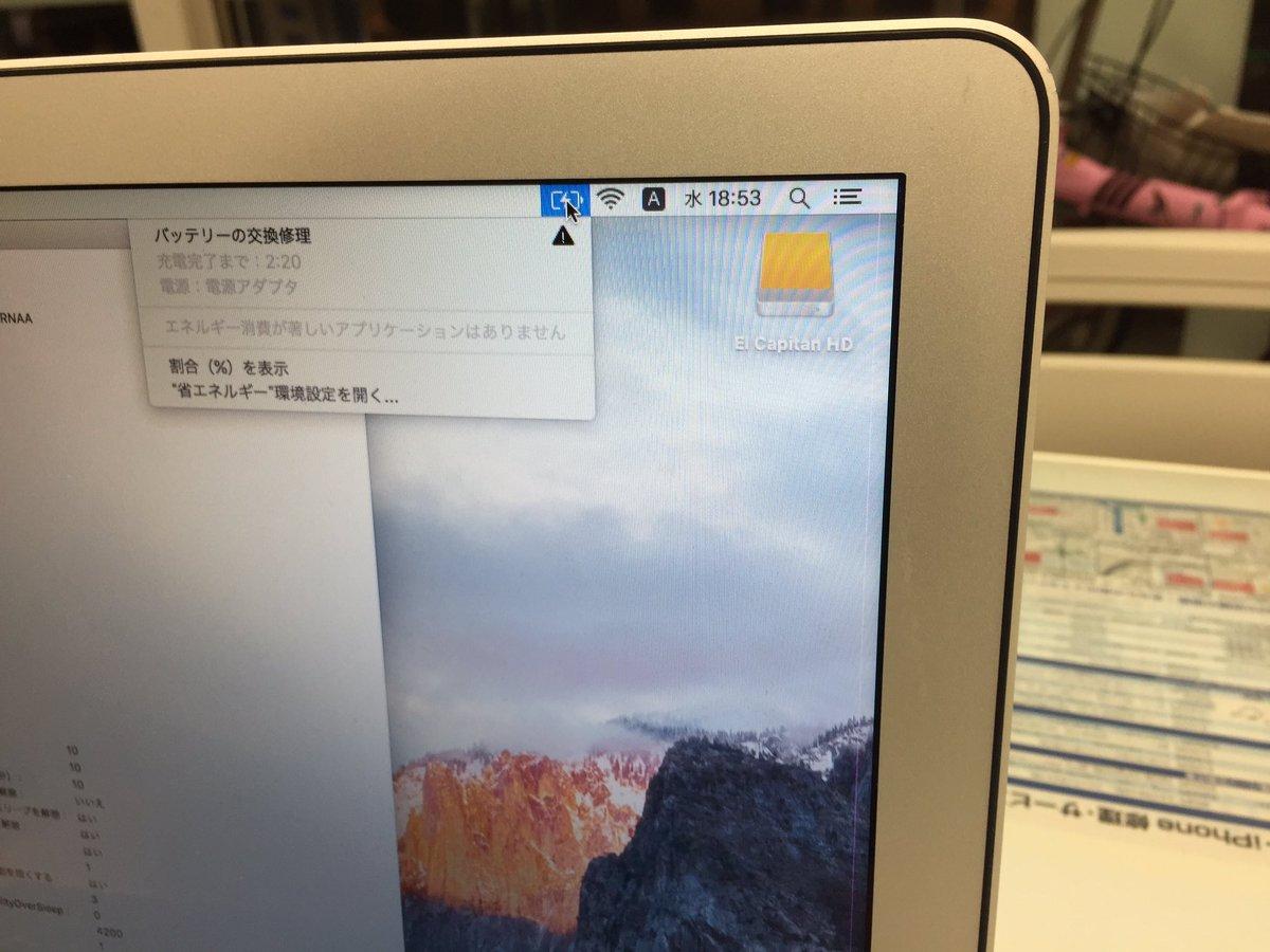 #スマホドック24熊本店 です。 #Mac の #バッテリー 大丈夫ですか?交換表示の場合は、早急に交換してくださいね。