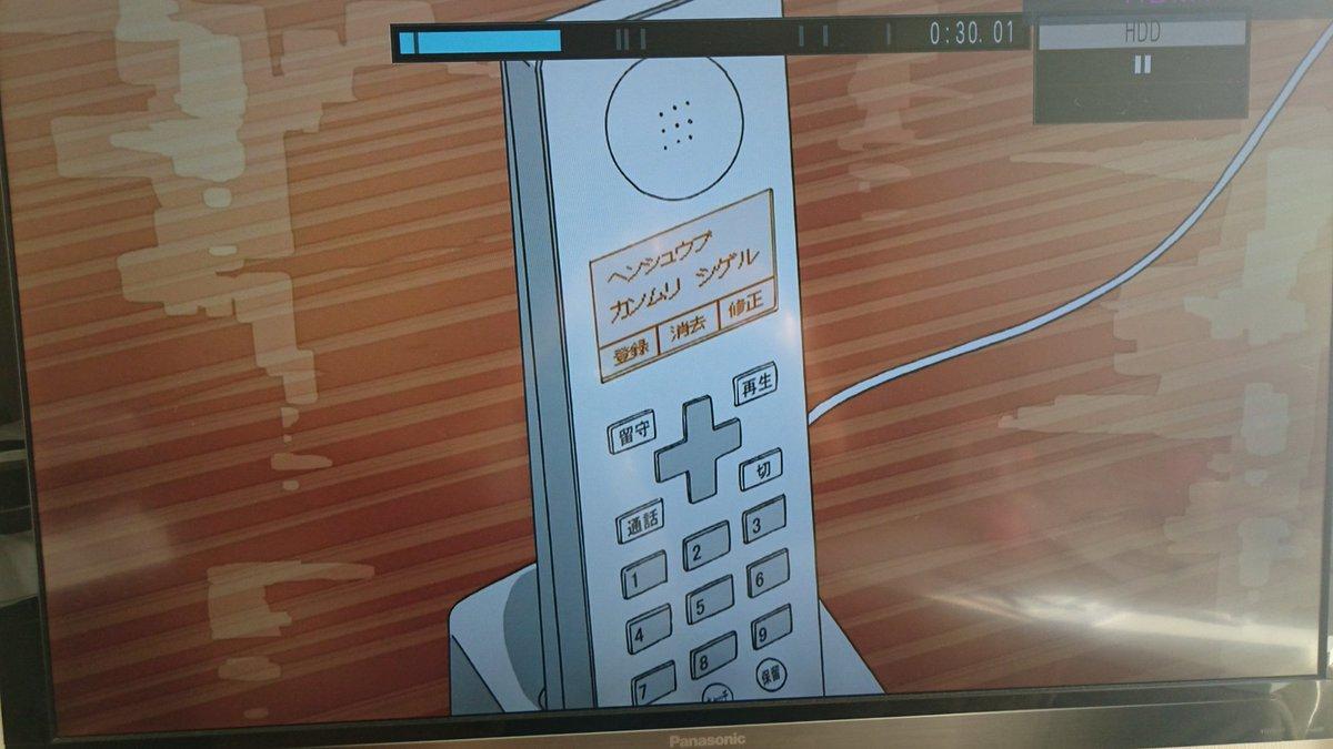 昔、録画してた電波教師のアニメの「不登校時は大センセイ!」観てたらたまたま見つけたけどこれ焼きたてジャパンじゃねぇかw