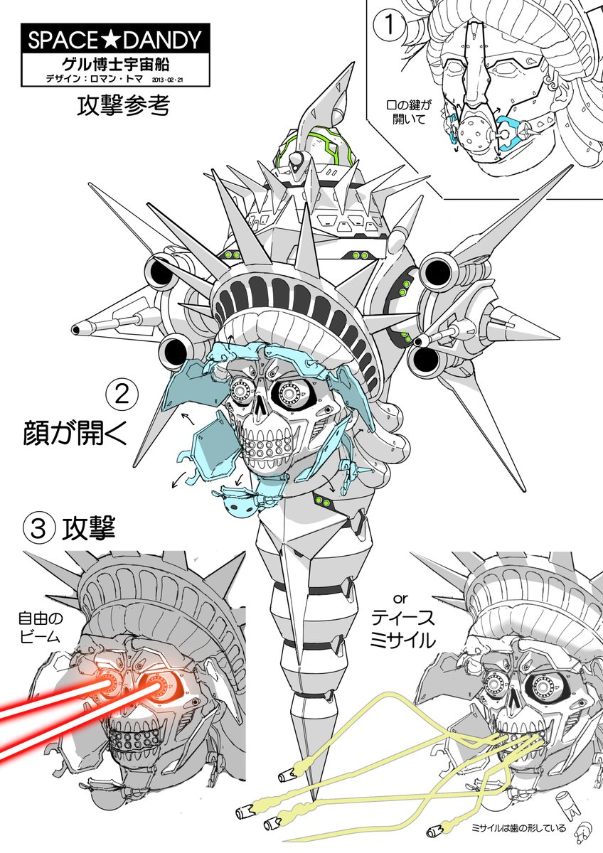 SPACE DANDY design : Doctor Gel's Liberty spaceship (2013).ス