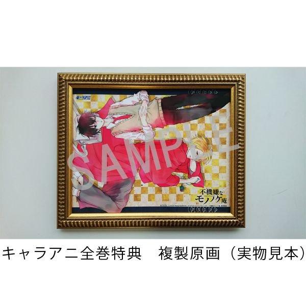 ★特典情報★ BD/DVD「不機嫌なモノノケ庵」キャラアニ全巻購入特典の複製原画の実物見本写真を追加しました!最終巻の第