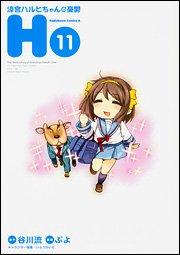 ぷよ先生の「涼宮ハルヒの憂鬱」スピンオフ作品が2点同時発売です!「涼宮ハルヒちゃんの憂鬱 11巻」と「長門有希ちゃんの消