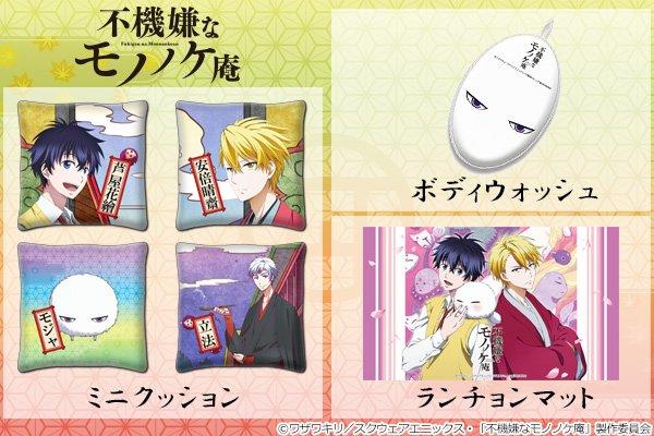 TVアニメ「不機嫌なモノノケ庵」より、芦屋花繪や安倍晴齋、モジャのミニクッション、ボディウォッシュ、ランチョンマット、シ