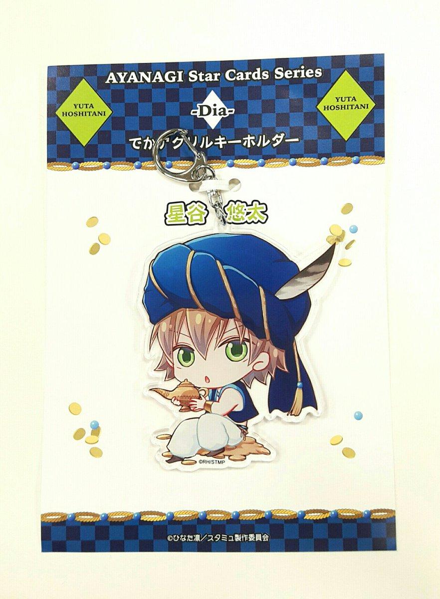 【StarCardsPartyinアニメイト】第2弾!明日より開催♪AYANAGI Star Cards Series-
