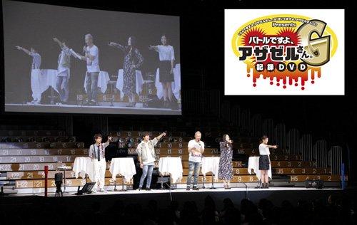『「バトルですよ、アザゼルさん。G」記録DVD』、2017年3月24日(金)に発売予定!小野坂昌也さん、神谷浩史さん、豊