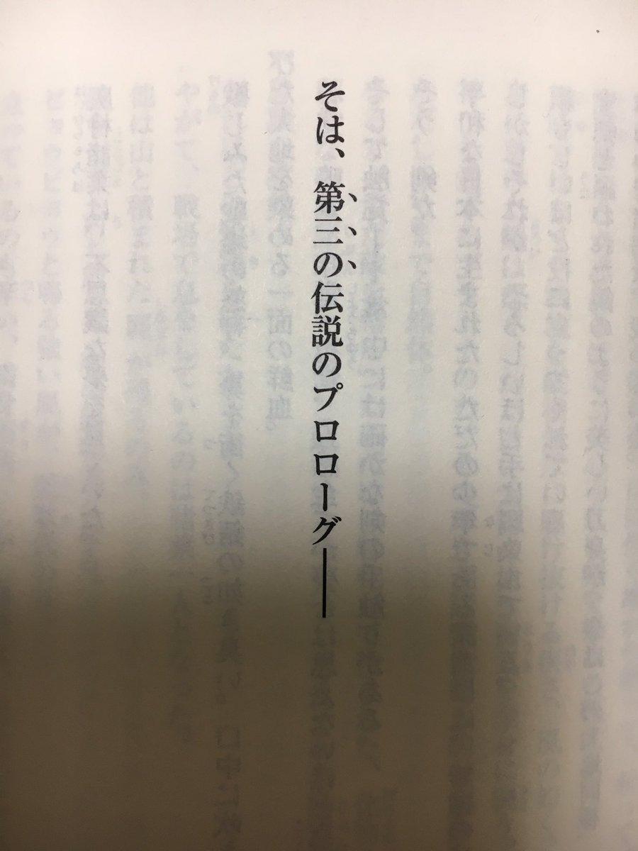 聖剣使いの禁呪詠唱読もうと思ったら最初のページからいきなり脱字あったんだけどwww