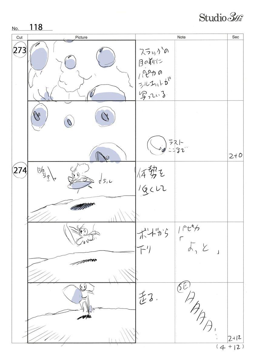 1話、樹氷スラッグ上でのアクション作画は渡邊啓一郎。今後の成長が楽しみなアニメーター。走るパピカをコマ送りしてみると渡邊